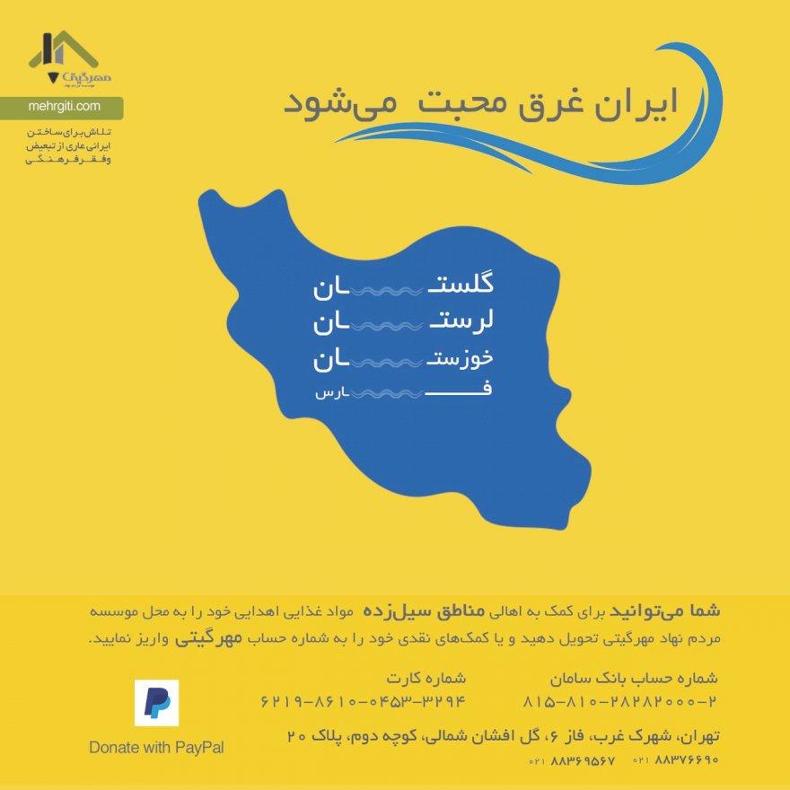 گزارش شماره چهار کمکرسانی به مناطق سیلزده